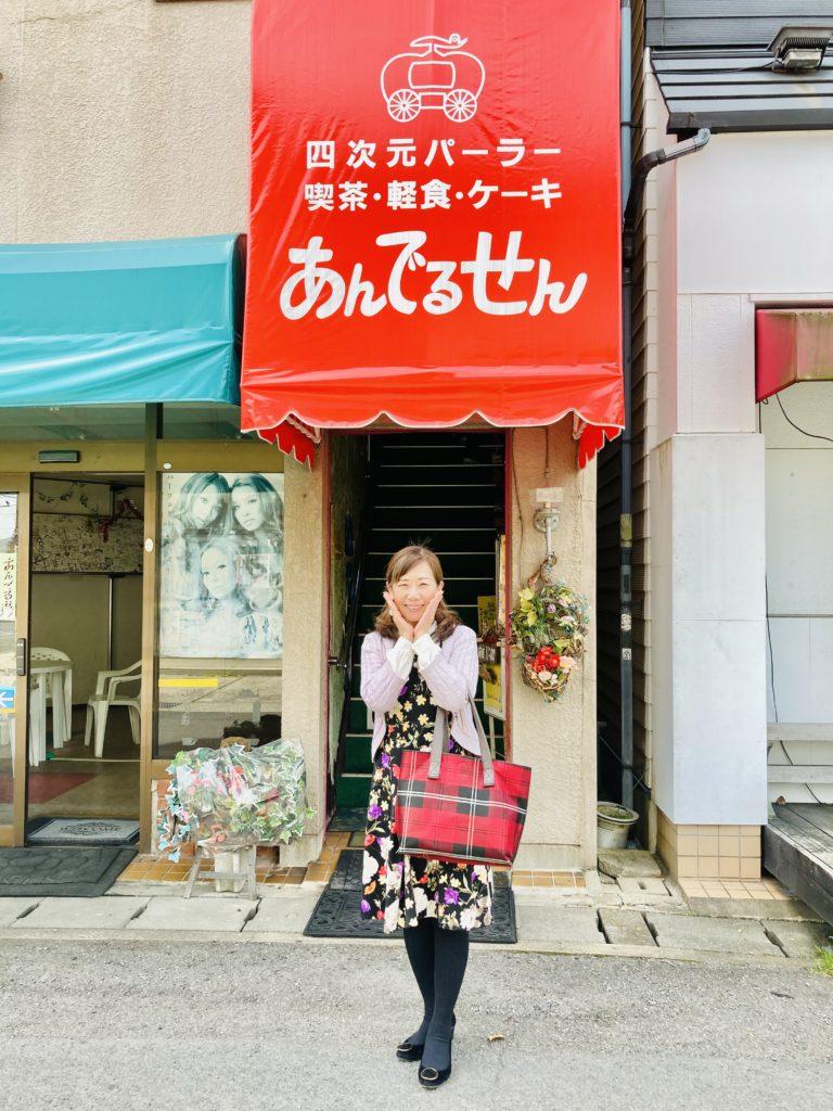 最高の日に長崎のあんでるせんに行って来ました
